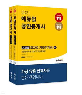 2021 에듀윌 공인중개사 1, 2차 7일끝장 회차별 기출문제집 세트