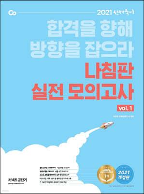 2021 선재국어 나침판 실전 모의고사 vol. 1