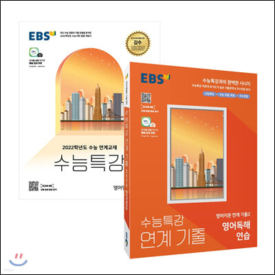 EBS 수능특강 영어영역 영어독해연습 + 연계 기출 세트 (전 2권)