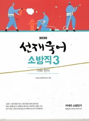 2020 커넥츠 소방단기 선재국어 소방직1,2,3/세트