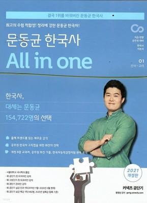 2021 커넥츠 공단기 문동균 한국사1,2,3/총3권