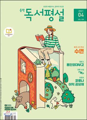 중학 독서평설 No.328 (2021년 04월호)
