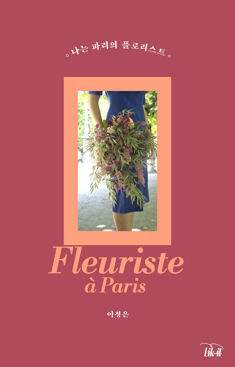 나는 파리의 플로리스트