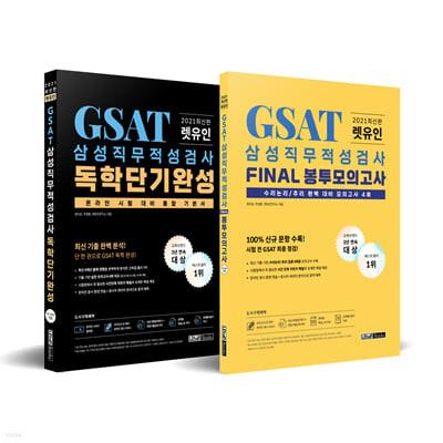 2021 최신판 렛유인 GSAT 삼성직무적성검사 독학단기완성 + FINAL 봉투모의고사 세트