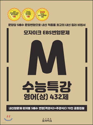 모자이크 EBS 변형문제 수능특강 영어 (상) 432제 (2021년)