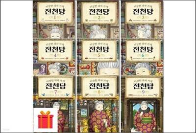 이상한 과자 가게 전천당 1-9권 세트(전 9권)