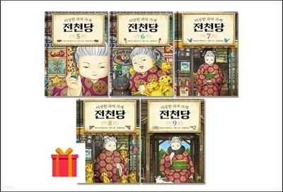 이상한 과자 가게 전천당 5~9권 세트(전 5권)