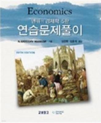 맨큐의 경제학 연습문제풀이 (5판)