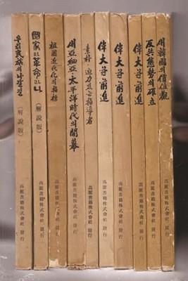박정희 고려신서 1~10집 총10권 완결 박정희 대통령에 관한 책