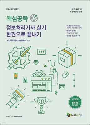 2021 메인에듀 핵심공략 정보처리기사 실기 한 권으로 끝내기