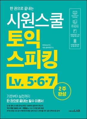 시원스쿨 토익스피킹 Lv.5·6·7