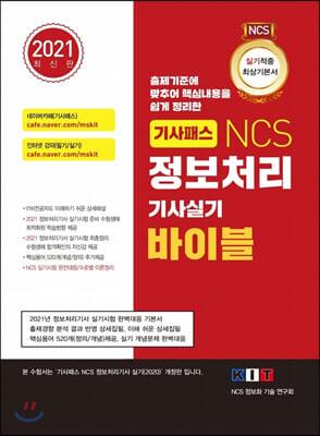 기사패스 NCS 정보처리기사 실기 바이블 (2021년)