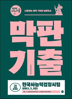 2021 시나공 한국사능력검정시험 막판기출 심화(1,2,3급)