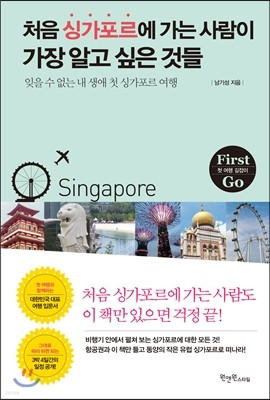 [대여] 처음 싱가포르에 가는 사람이 가장 알고 싶은 것들