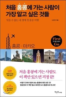 [대여] 처음 홍콩에 가는 사람이 가장 알고 싶은 것들