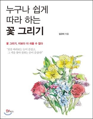 [대여] 누구나 쉽게 따라하는 꽃 그리기