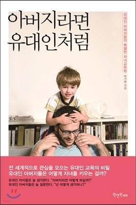 [대여] 아버지라면 유대인처럼
