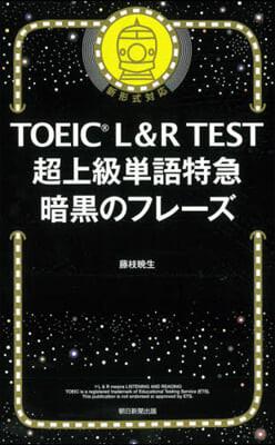 TOEIC L&R TEST超上級單語特