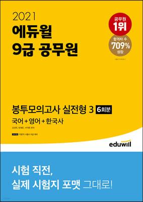 2021 에듀윌 9급 공무원 봉투모의고사 실전형 3(국어+영어+한국사)