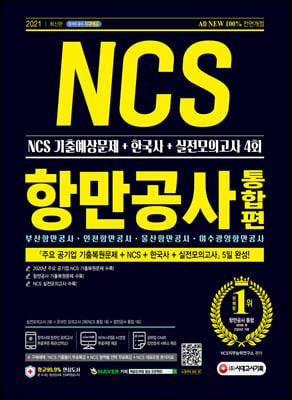 2021 최신판 All-New 항만공사 통합 NCS+한국사+실전모의고사 4회(부산항만공사·인천항만공사·울산항만공사·여수광양항만공사)