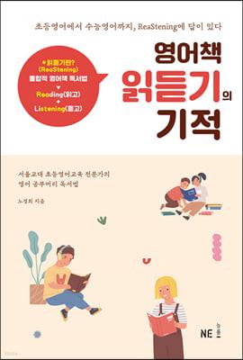 영어책 읽듣기의 기적