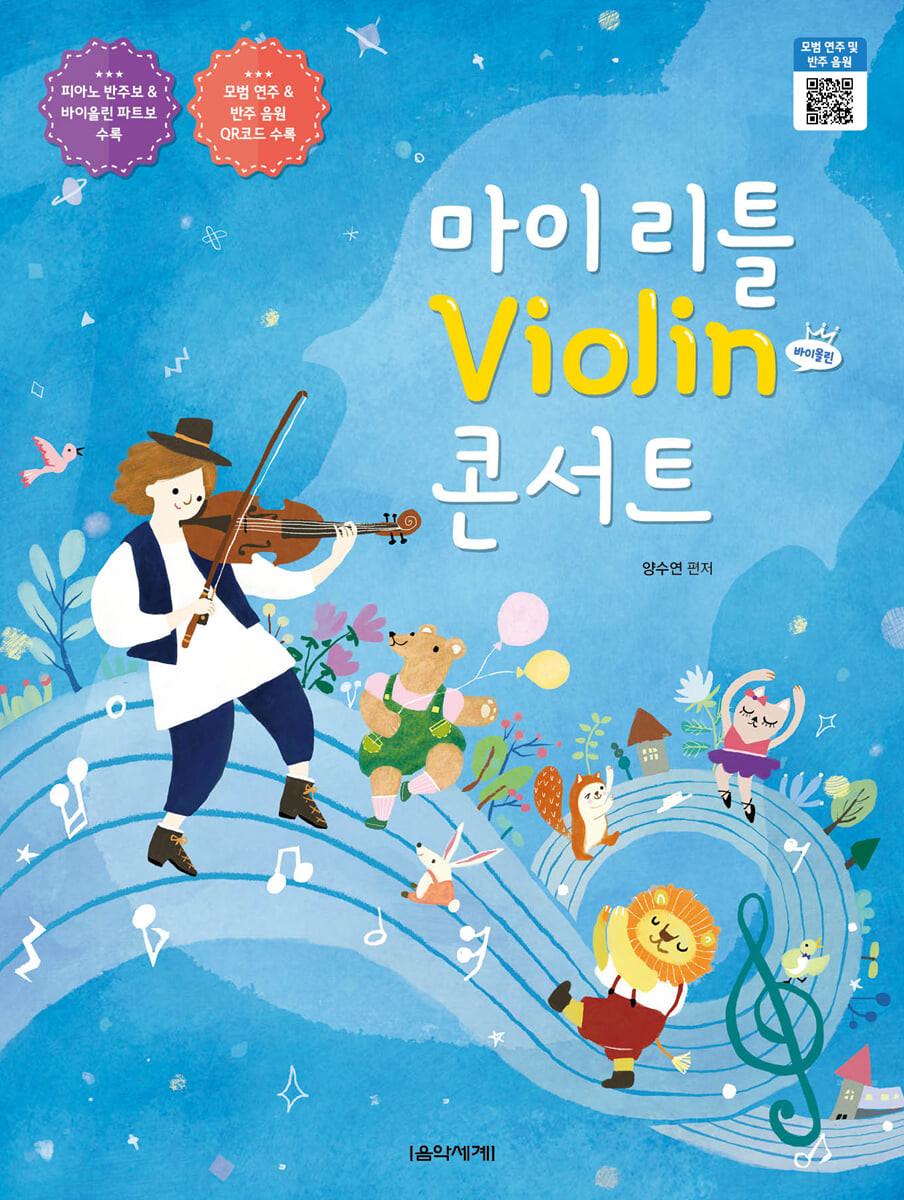 마이 리틀 Violin 콘서트