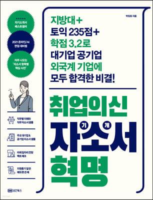 취업의신 자기소개서 혁명