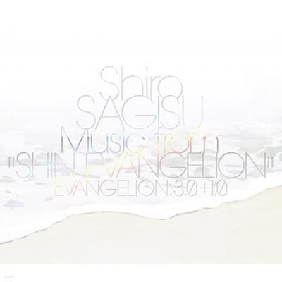 """애니메이션 '신 에반게리온' 애니메이션 음악 (Music from """"Shin Evangelion"""" OST by Shiro Sagisu)"""