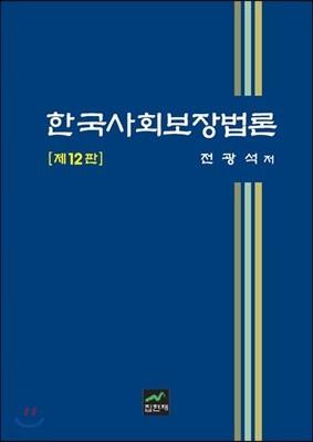 한국사회보장법론 (12판)