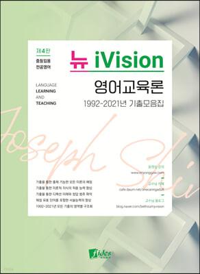 조셉신 iVision 영어교육론(1992~2021년 기출모음집)