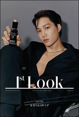 퍼스트룩(1st Look) 2021년 04월호 216호