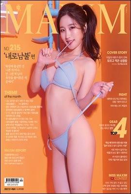 맥심 MAXIM 2021년 04월호 (내로남불)