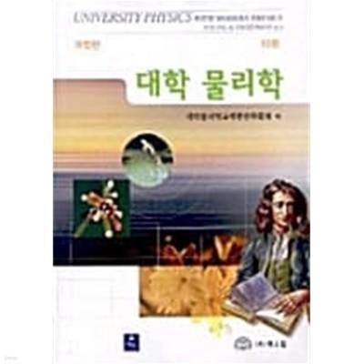 대학 물리학 - 전2권 중 1권만 있음