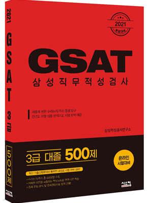 2021 취업대비 삼성 GSAT 3급 (대졸 500제)