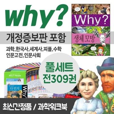 why 와이 시리즈 풀세트(전309권) 과학 수학 한국사 세계사 피플 고전 사회교양