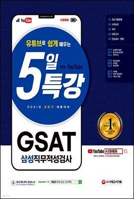 2021 상반기 채용대비 유튜브로 쉽게 배우는 5일 특강 GSAT 삼성 직무적성검사