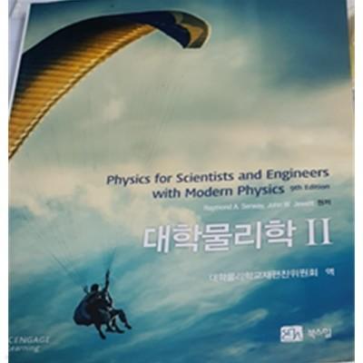 대학물리학Ⅱ
