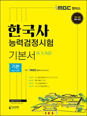 2021 iMBC 캠퍼스 한국사능력검정시험 기본서 기본(4, 5, 6급)