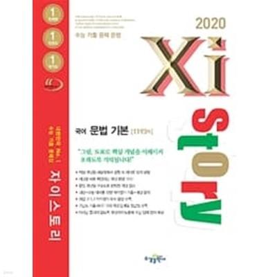 자이스토리 국어 문법 기본 452제 (고등국어문제집,2020)