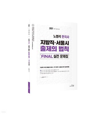 2021 노범석 한국사 지방직·서울시 출제의법칙 FINAL 실전 문제집