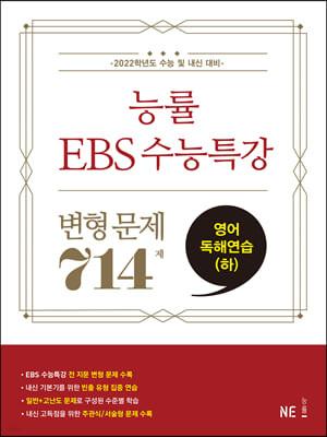 능률 EBS 수능특강 변형 문제 714제 영어독해연습 (하) (2021년)
