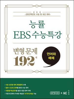 능률 EBS 수능특강 변형 문제 192제 언어와 매체 (2021년)