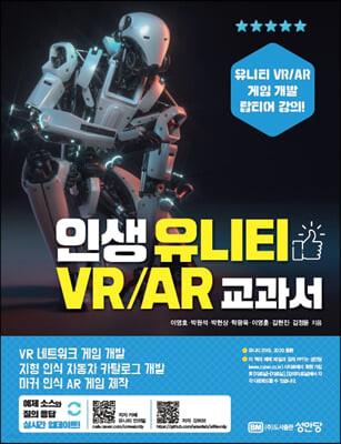 인생 유니티 VR/AR 교과서