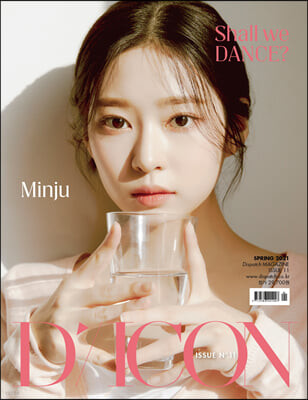 D-icon 디아이콘 vol.11 아이즈원 Shall we dance? 7. 김민주