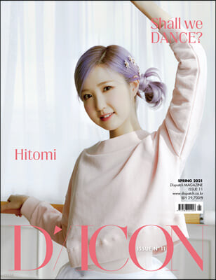 D-icon 디아이콘 vol.11 아이즈원 Shall we dance? 9. 혼다 히토미
