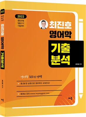 2022 최진호 전공영어 영어학 기출분석