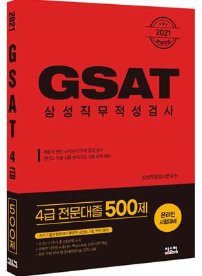 2021 취업대비 삼성 GSAT 4급 (전문대졸 500제)