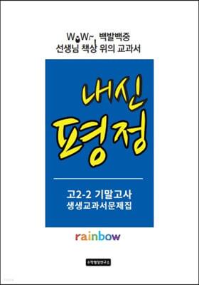 내신평정 Rainbow 고2-2 기말고사 생생교과서 문제집 학생용