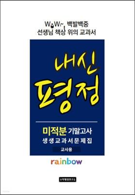 내신평정 Rainbow 미적분 기말고사 생생교과서 문제집 교사용