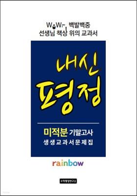 내신평정 Rainbow 미적분 기말고사 생생교과서 문제집 학생용